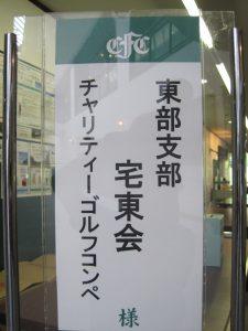 H30.6.22宅東会ゴルフ 001